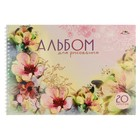Альбом для рисования А4, 20 листов на гребне «Акварель. Цветы», мелованный картон, ВД-лак, блок 100 г/м2