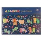 Альбом для рисования А4, 20 листов на гребне «Разноцветные кошки», мелованный картон, ВД-лак, блок 100 г/м2