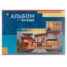 Альбом для черчения А4, 20 листов на скрепке «Дом», обложка мелованный картон, блок 140 г/м²