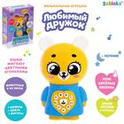 Музыкальная игрушка «Любимый дружок Медвежонок», поёт песни, рассказывает сказки, ушки мигают цветными огоньками