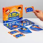 Игра Викторина «Для детей и их родителей»