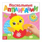 Аппликации пасхальные «Цыплёнок», 20 стр.