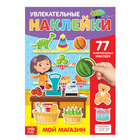 Книга с многоразовыми наклейками «Мой магазин»