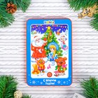"ZABIAKA планшет ""Дед Мороз и Снегурочка"" звук, батарейки в пак."