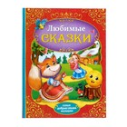 Книга в твердом переплете «Любимые сказки»