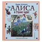 Алиса в Стране чудес. Алиса в Зазеркалье (ил. Дж. Тодда). Кэрролл Л.