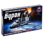 """Сборная модель """"Космический корабль Буран"""" 14402"""