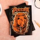 Блокнот «Россия. Родина смелых», 32 листа