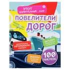 Этот удивительный мир в наклейках «Повелители дорог», 100 наклеек