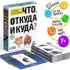 Викторина «Что, откуда и куда?», 100 карточек