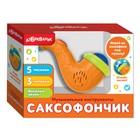 Игрушка музыкальная «Саксофончик», световые и звуковые эффекты, цвет оранжевый