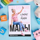"""Ежедневник будущей мамы """"Счастье у тебя внутри"""", 40 листов"""