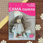 Набор для создания текстильной куклы Кл-020К