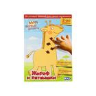 Развивающая игра «Мои первые шедевры. Жираф и пятнышки»