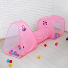 """Детская палатка с тоннелем """"Настоящая модница"""" + шарики 90 шт."""