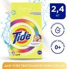 Стиральный порошок Tide Детский Color, автомат, 2,4 кг