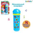 """ZABIAKA Музыкальный Микрофон """"Новый год"""" синий SL-02411"""