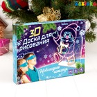 3D Доска для рисования «Новогодние истории», световые эффекты