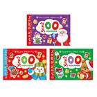 100 наклеек набор «В ожидании Нового года», 3 шт. по 12 стр.