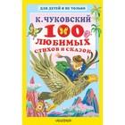 100 любимых стихов и сказок. Чуковский К. И.