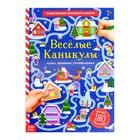 Активити-книга с наклейками «Весёлые каникулы», формат А4, 20 стр.