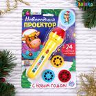 Проектор-фонарик «Новогодний проектор», световые эффекты, цвета МИКС