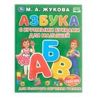 Азбука с крупными буквами для малышей. Жукова М. А.