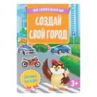 Книжка с наклейками «Создай свой город»