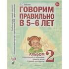 Говорим правильно в 5-6 лет. Альбом упражнений по обучению грамоте детей старшей логогруппы. Гомзяк О. С.