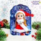 Открытка с игрушкой «С Новым Годом и Рождеством» 18 х 12 см, МИКС