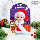 Открытка с игрушкой «Верь в чудеса» 18 х 12 см, цвета МИКС