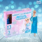 "Адвент-календарь ""Зимняя красавица"" с игрушками, кукла"