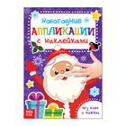 Аппликации наклейками новогодние «Дедушка Мороз», 12 стр.