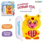 """ZABIAKA телефон стационарный """"Мышка"""" новогодний СГ белый, звук, батарейки SL-02378"""