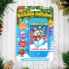 """ZABIAKA Музыкальный телефон """"Новогоднее настроение"""" звук, работает от батареек"""