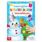 Аппликации наклейками новогодние «Снеговик», 12 стр.