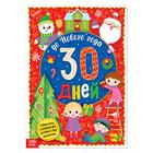 Адвент-календарь с наклейками «До Нового года 30 дней», формат А4, 16 стр.