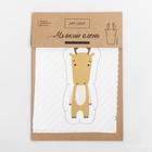 Игрушка для детей «Мягкий олень» , набор для шитья, 14.8 × 27 см