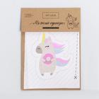 Игрушка для детей «Мягкий единорог», набор для шитья, 14.8 × 27 см