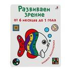 Книжка-раскладушка «Развиваем зрение от 6 месяцев до 1 года»