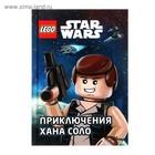 LEGO. Звёздные Войны. Книги приключений. Приключения Хана Соло