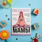 """Ежедневник будущей мамы """"Я скоро стану мамой"""", 40 листов"""