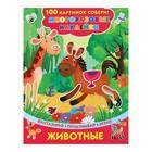 100 картинок собери. Многоразовые наклейки «Животные»