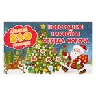 Альбом 250 наклеек «Новогодние наклейки от Деда Мороза»