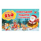 Альбом 250 наклеек «Новогодний подарок с наклейками»
