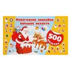 Альбом 500 наклеек «Новогодние наклейки: большое ассорти»