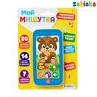 "ZABIAKA Телефон ""Мишка"" звук, батарейки SL-02636"