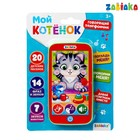 "ZABIAKA Телефон ""Котёнок"" звук, батарейки SL-02637"