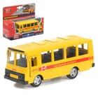 Автобус металлический «Паз для детей» 11 см, открывающаяся дверь