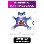 Автоигрушка на присосках «Зато не пешком», котик